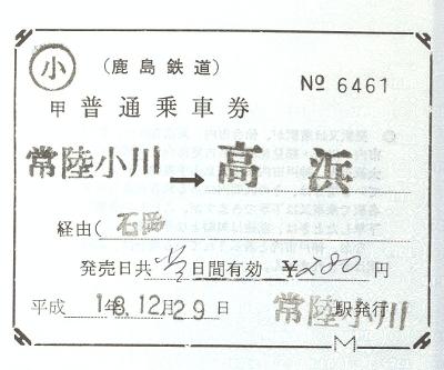 常陸小川→高浜(補充片道券)