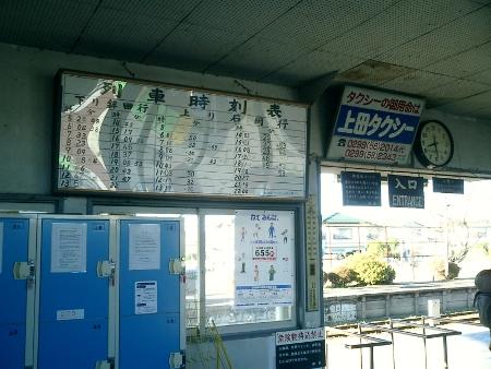常陸小川駅 時刻表