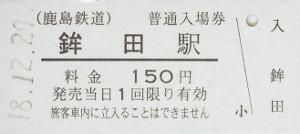 鉾田駅 入場券