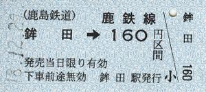 鉾田→160円区間