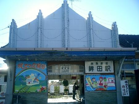 鉾田駅 駅舎