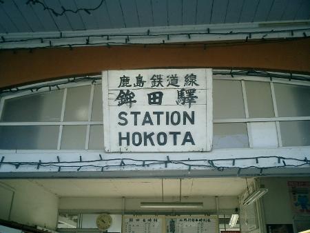 鉾田駅 駅名看板