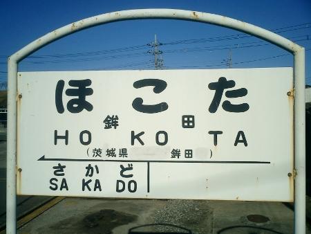 鉾田駅 駅名標