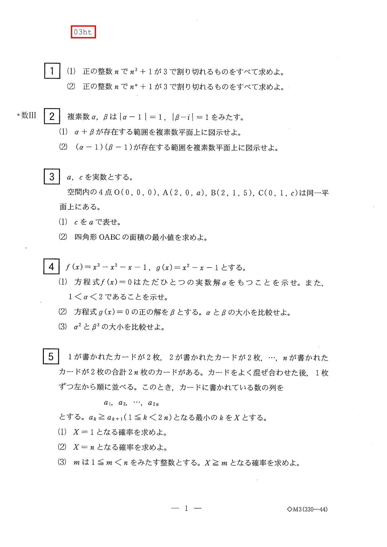 03htmath_01.jpg