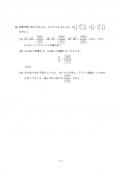 keio_keizai_sugaku_01_04.jpg