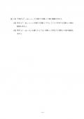 keio_keizai_sugaku_01_05.jpg