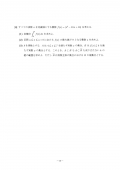 keio_keizai_sugaku_01_07.jpg