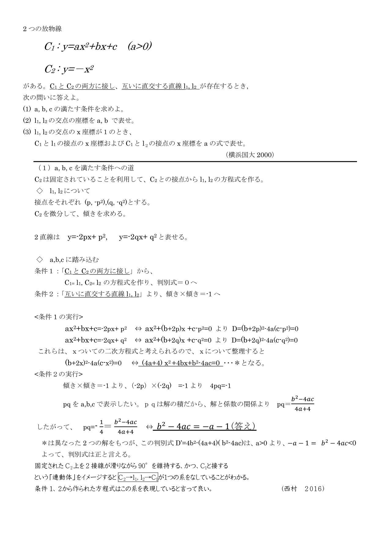 yoko2000re_01.jpg