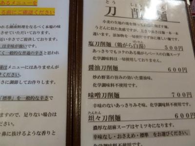 2016年2月刀削麺の1