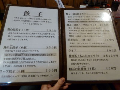 2016年2月刀削麺の2