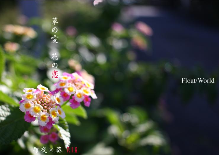 草の愛花の恋