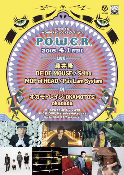 _power_0401_flyer_omote.jpg