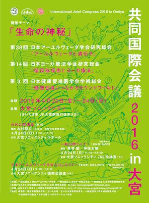 oomiya2016.jpg