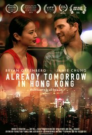 香港はもう明日
