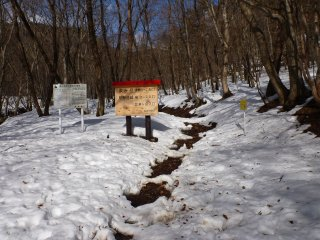 s01水神コース登山口