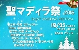 聖マディラ祭