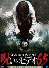呪いのビデオ65