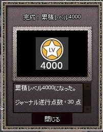 累積4000
