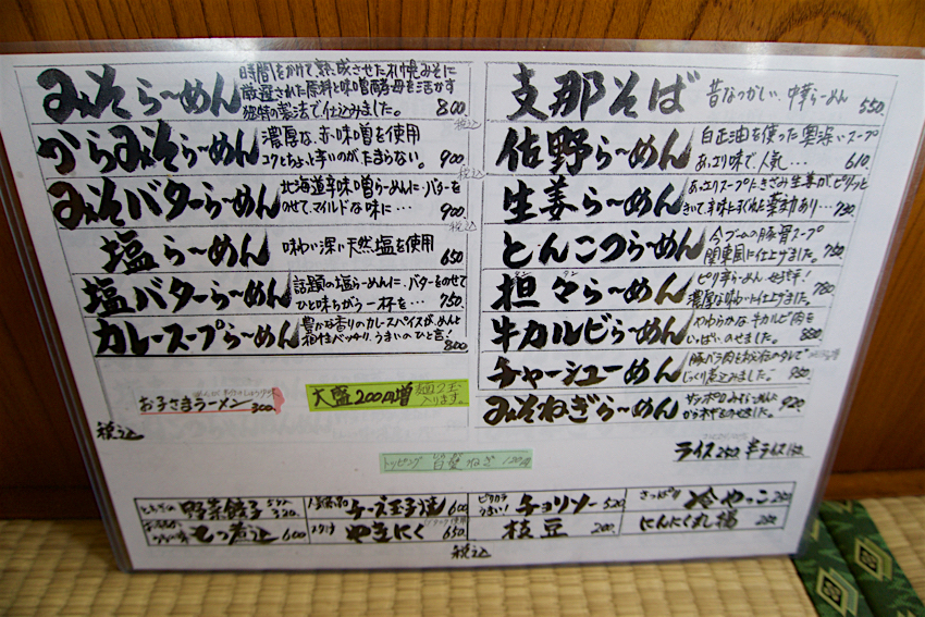 どさん子 栃木店@栃木市大塚町 メニュー1