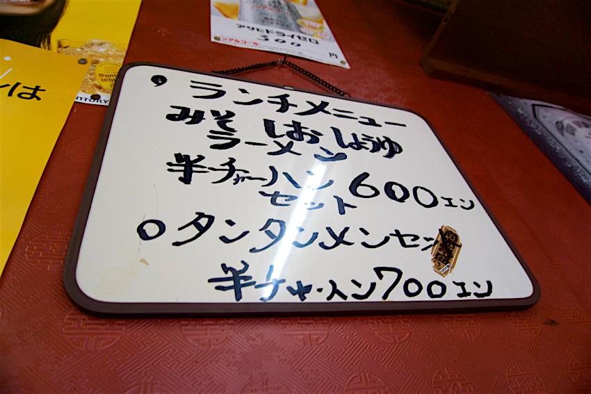 ラーメン悟空@益子町益子 メニュー2