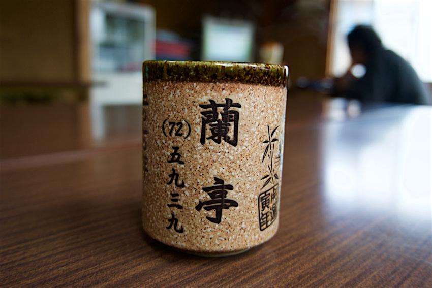 蘭亭@益子町塙 お茶