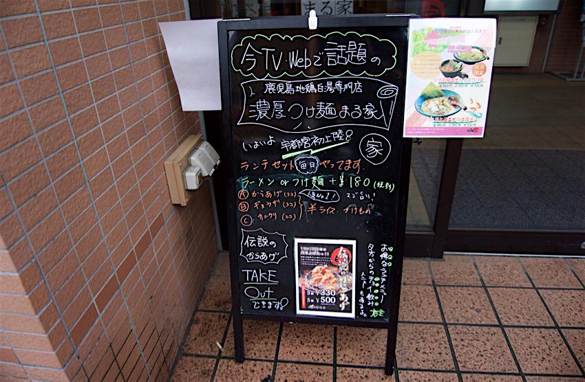 濃厚つけ麺 まる家 東武宇都宮駅前店@宇都宮市池上町 看板