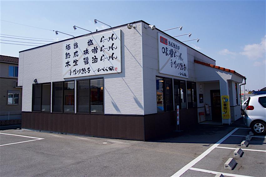 麺道 てっぺん家@益子町七井 外観