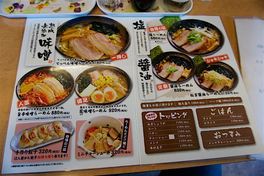 麺道 てっぺん家@益子町七井 メニュー1