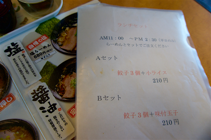 麺道 てっぺん家@益子町七井 メニュー2