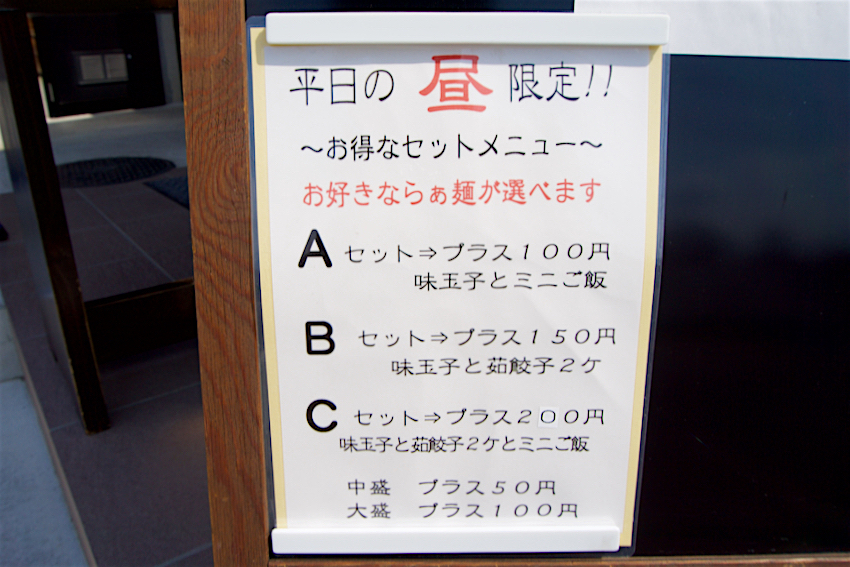 麺らいけん@芳賀町西水沼 ランチメニュー