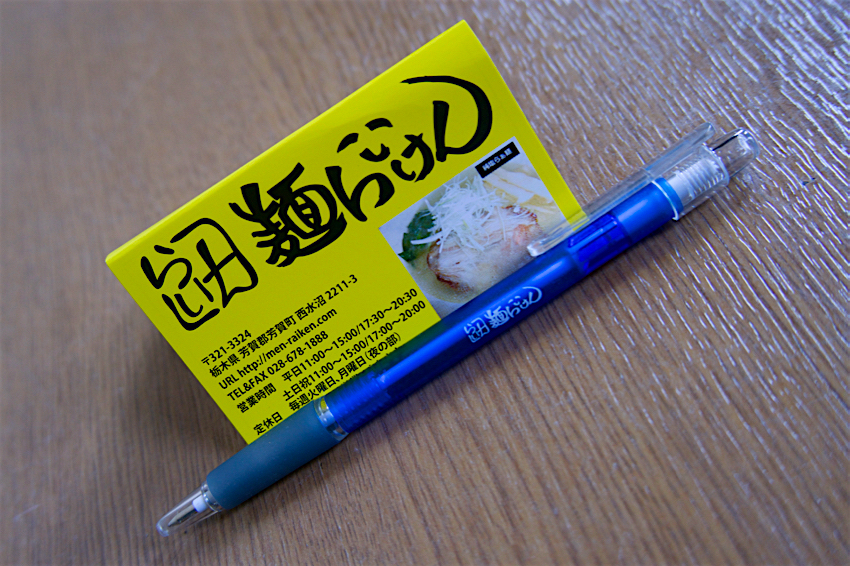 麺らいけん@芳賀町西水沼 カード&粗品