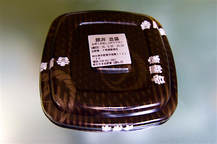 吉野家 4号線簗瀬店 豚丼1