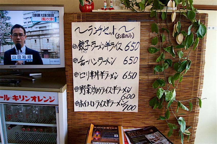 味彩@壬生町駅東町 ランチメニュー
