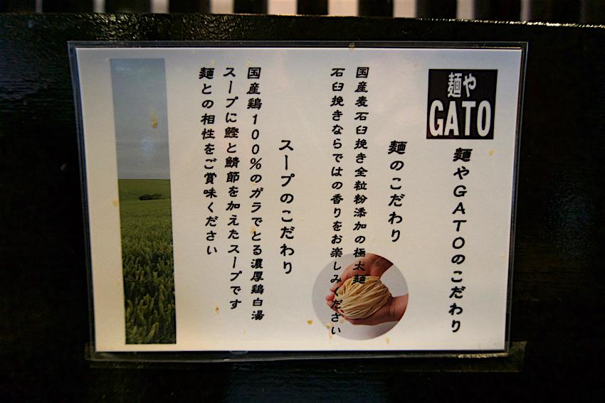 麺や GATO@宇都宮市東宿郷 うんちく