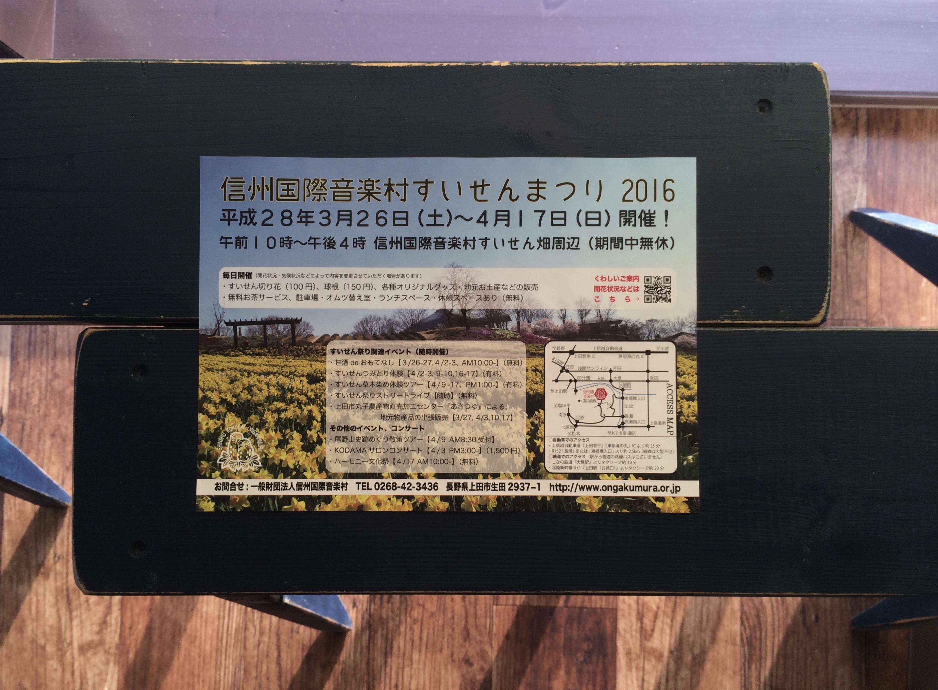 信州国際音楽村すいせんまつり2016