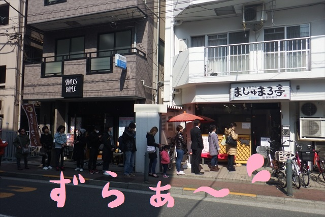 20160307_MASHU009.jpg