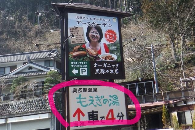 20160309_OKUTAMA022.jpg