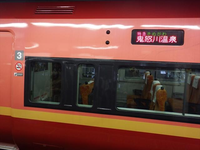 20160323_kinugawa005.jpg