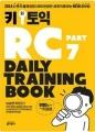 新TOEICトレーニングBOOK