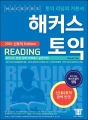 hackers TOEIC Reading 2016