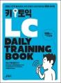 新TOEICトレーニングBOOK_LC