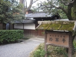 京都御苑拾翠亭入口201637