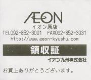aeon-hara_receipt.jpg