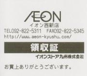 aeon-nishijin_receipt.jpg