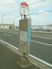 日明五丁目バス停