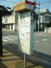 一本松バス停