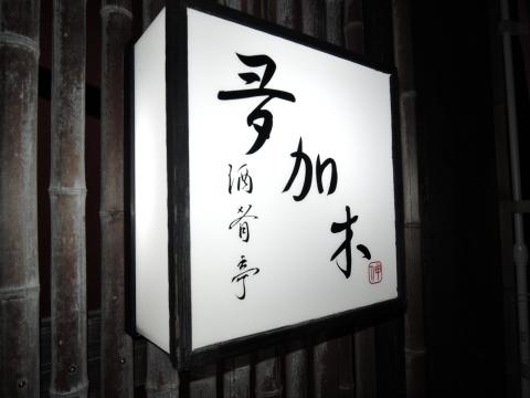 酒肴亭「夛加木」①