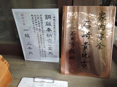常陸國總社宮 修復記念「銅板奉納」①