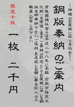 常陸國總社宮 修復記念「銅板奉納」⑨ 銅版奉納案内版0001
