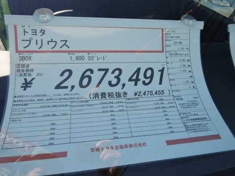 平成27年12月19日新型プリウスを見に行った!⑤